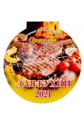 """Календарь магнитный на 2021 год """"Для кухни"""""""