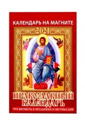 """Календарь магнитный на 2021 год """"Православный календарь. Что вкушать в праздники и постные дни"""""""