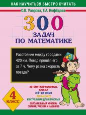 300 задач п/мат.4кл