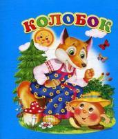 Колобок (Мини)