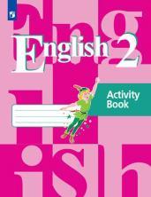 Английский язык. Рабочая тетрадь. 2 класс. ФГОС