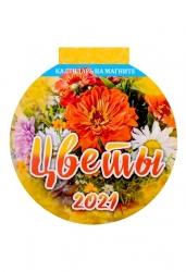 """Календарь магнитный на 2021 год """"Цветы"""""""