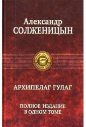 Полное собрание сочинений в одном томе. Архипелаг ГУЛАГ. Полное издание