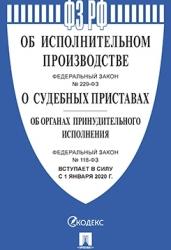 Об исполнительном производстве № 229-ФЗ, Об органах принудительного исполнения № 118-ФЗ