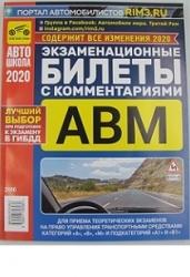 ПДД-билеты АВМ с комм. 2020 (подкат. А1 и В1) 01. 03. 20