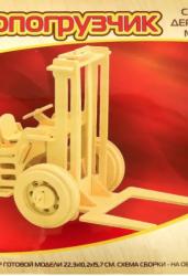 Автокар. Сборная деревянная модель. P024