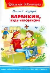 """(ШБ) """"Школьная библиотека"""" Медведев В. Баранкин, будь человеком! (4174)"""