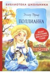 Портер Э. Поллианна (Библиотека школьника)