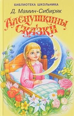 Аленушкины сказки/БШ