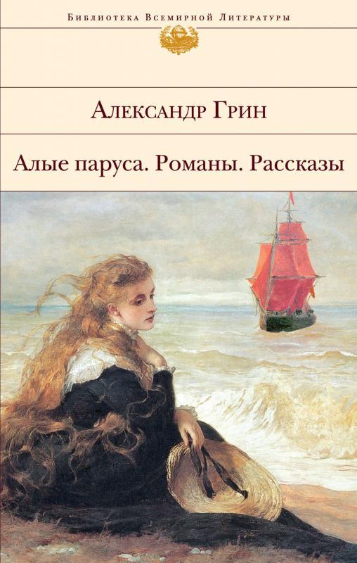 Алые паруса.Романы.Рассказы/БВЛ