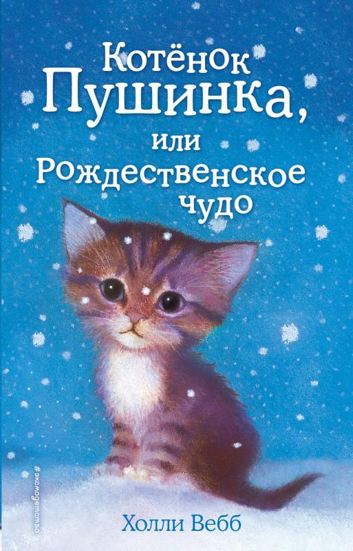 Котёнок Пушинка,или Рождественское чудо