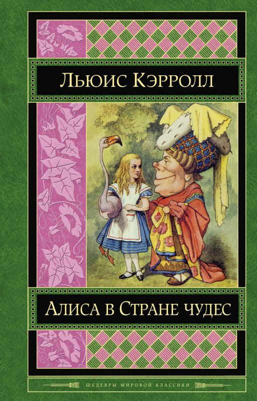 Алиса в Стране чудес/ШМК