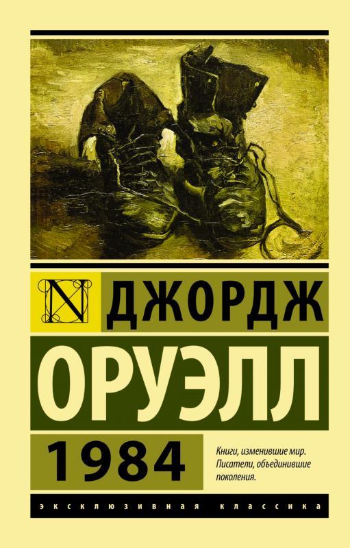 1984/Экскл.классика