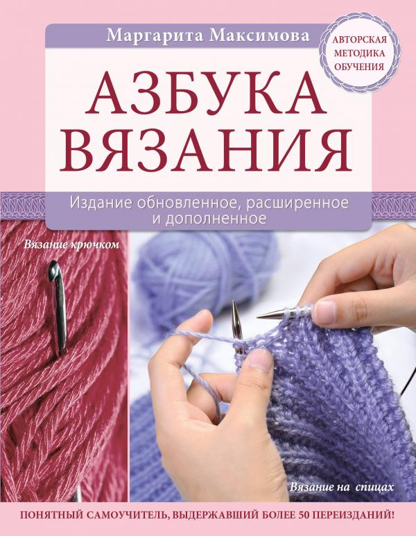 Азбука вязания.Издание обновл.расш.и допол.