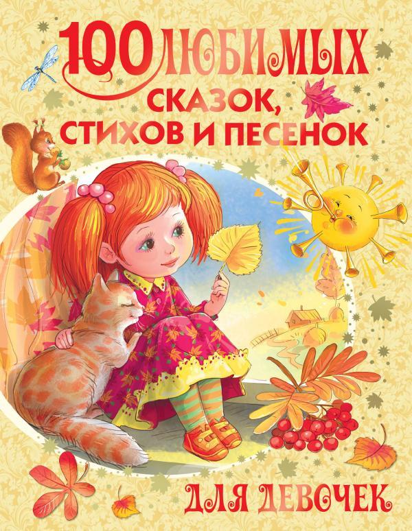 100 любимых сказок,стихов и песенок д/девочек