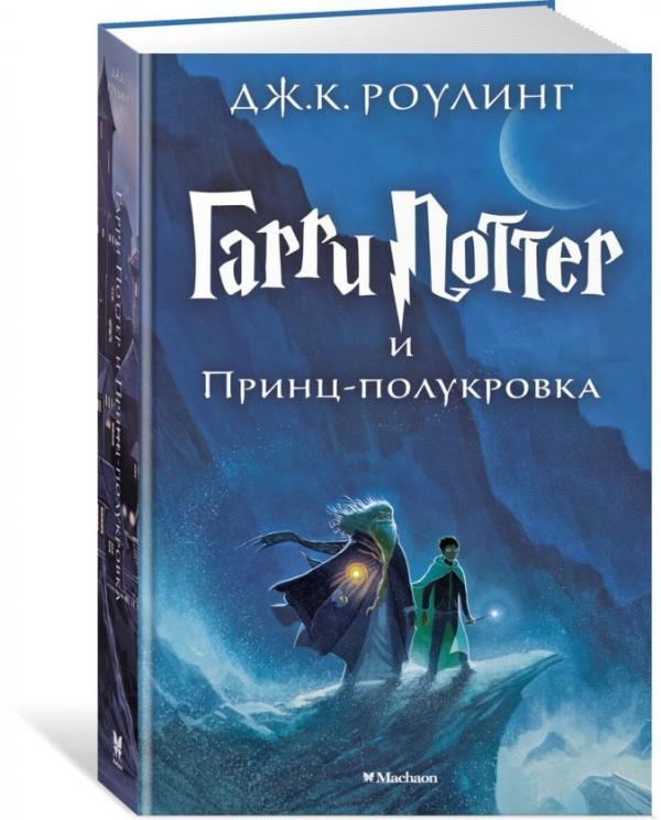 Гарри Поттер и Принц-полукровка.Кн.6