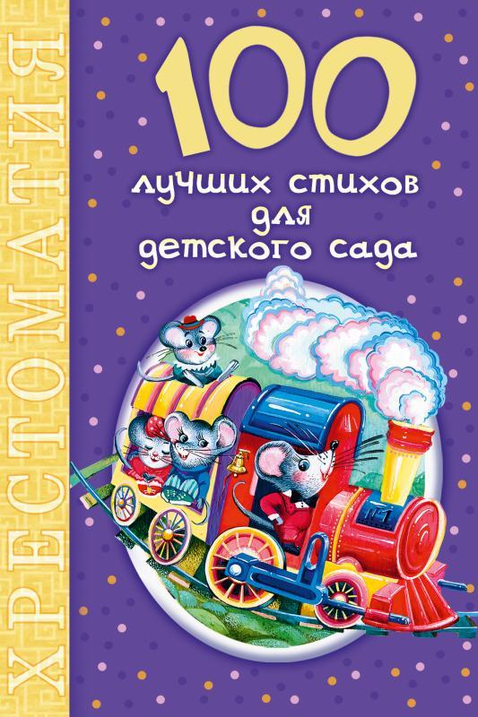 100 лучших стихов для детского сада/нов.хрест.