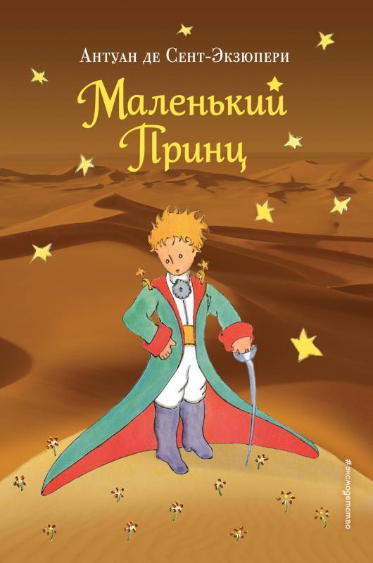 Маленький принц(нов.обл.)(рис.автора)
