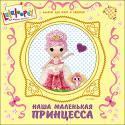 Альбом д/фото.Наша маленькая принцесса.Лалалупси