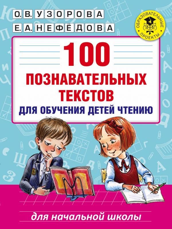 100 познавательных текстов д/обуч.детей чтению