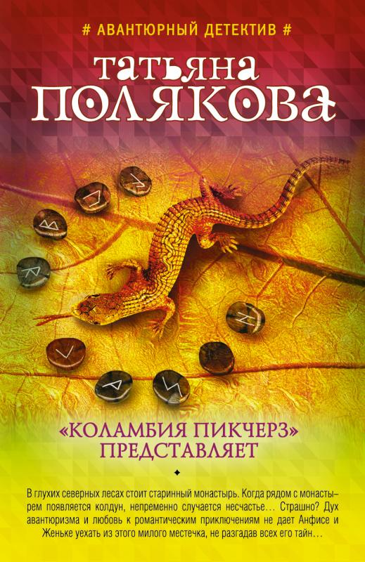 """Коламбия пикчерз"" представляет/(суперэк./м)"