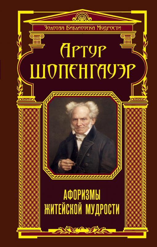 Афоризмы житейской мудрости/ЗБМ
