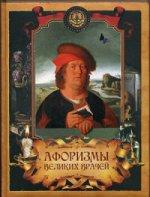 Афоризмы великих врачей.Гиппократ,Авиценна,Пара