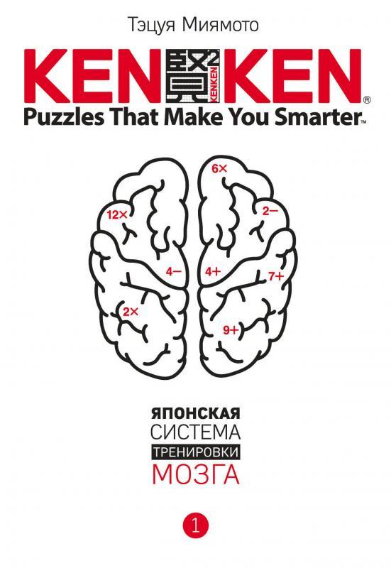 KenKen.Японская система тренировки мозга.Кн.1