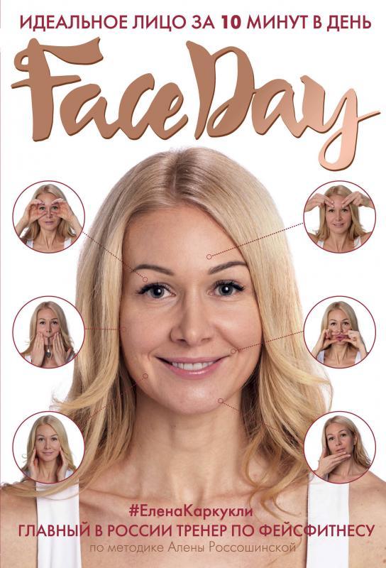 Faceday:Идеальное лицо за 10 минут в день