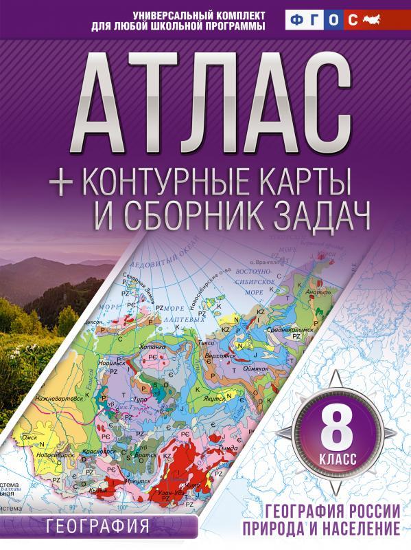 Атлас по географии 8кл.+к/к.Природа и население