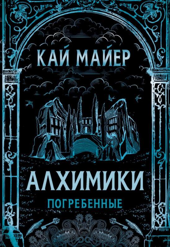 Алхимики.Кн.1.Погребенные