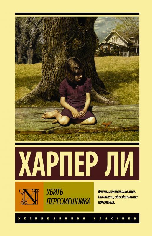 Убить пересмешника/Экскл.кл.(тв)