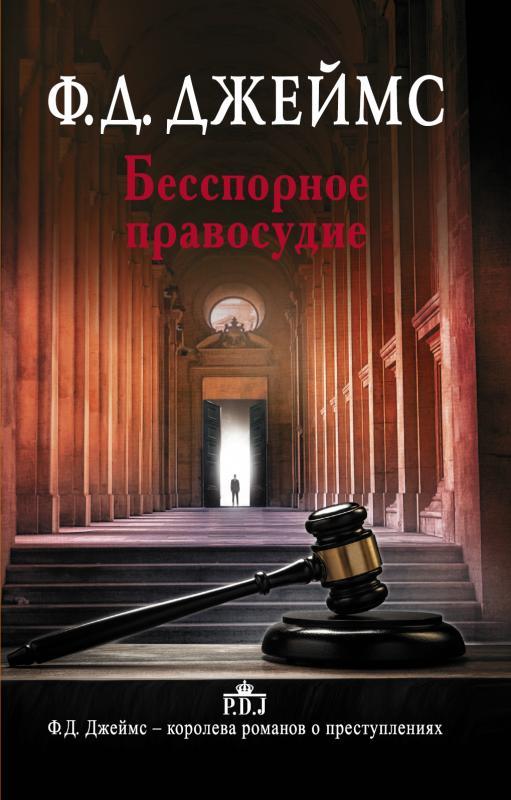 Бесспорное правосудие/(best/м)