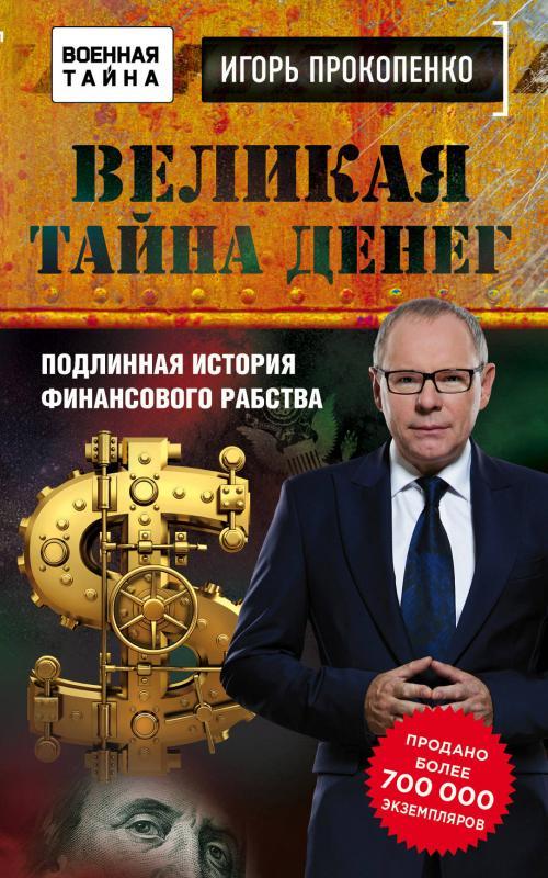 Великая тайна денег/м