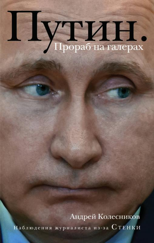 Путин.Прораб на галерах