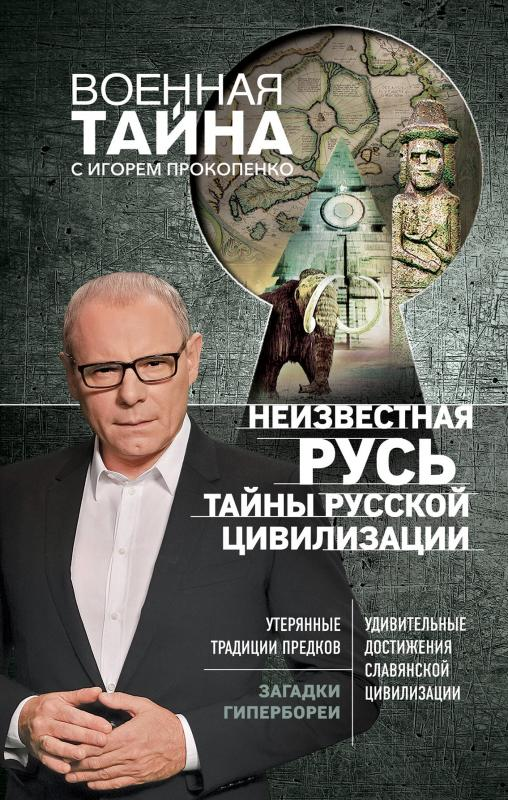 Неизвестная Русь.Тайны русской цивилизации