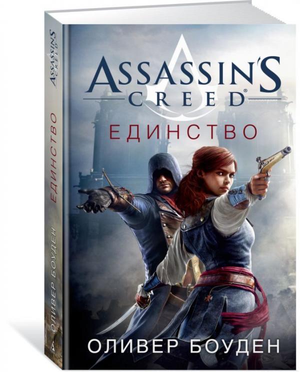 Assassin's Creed.Кн.7.Единство
