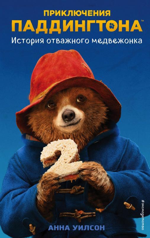Приключения Паддингтона.История отважного медвежон