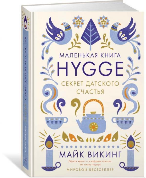 HYGGE.Секрет датского счастья