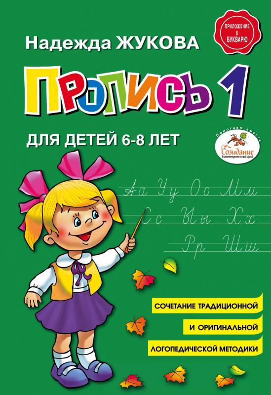 Пропись д/детей 6-8лет ч.1