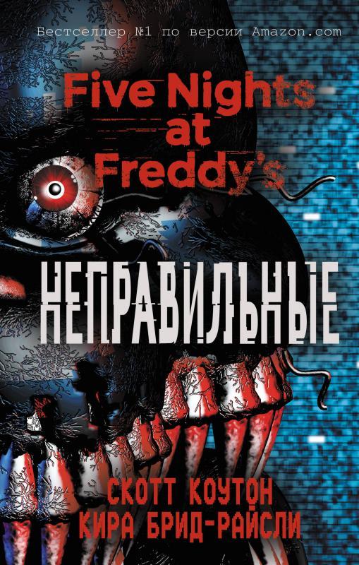 Пять ночей у Фредди.Неправильные