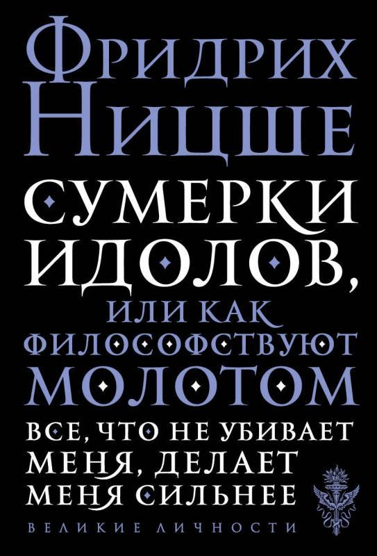 Сумерки идолов,или Как философствуют молотом/обл
