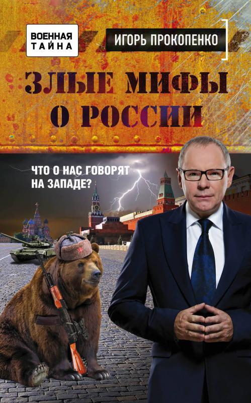 Злые мифы о России.Что о нас говорят на Западе/обл