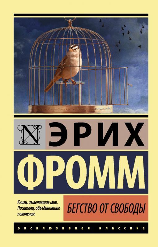 Бегство от свободы(новый перевод)/Экскл.Кл