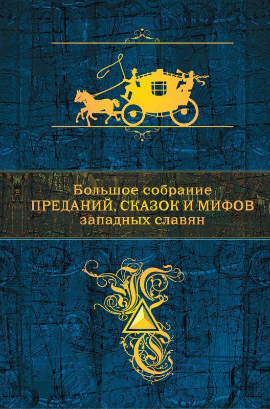 Большое собрание преданий,сказок и мифов западных