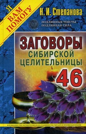 Заговоры сиб.целит-46/тв
