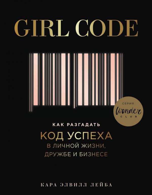 Girl Code.Как разгадать код успеха в личной жизни