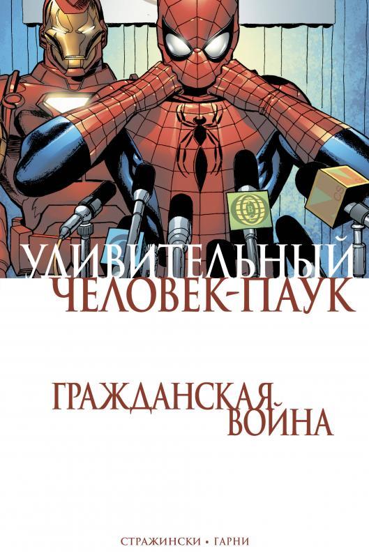 Удивительный Человек-Паук.Гражданская Война
