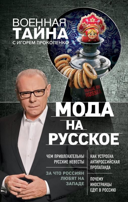 Мода на русское