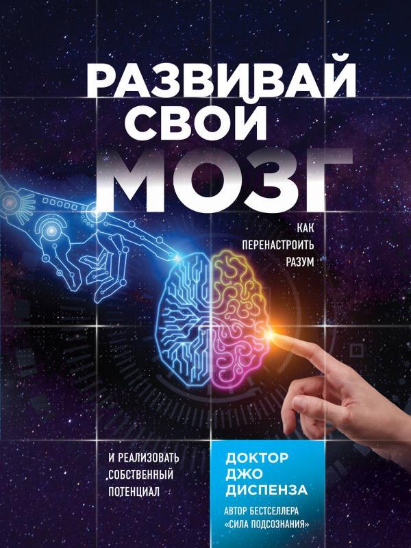 Развивай свой мозг.Как перенастроить разум и реал